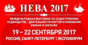 ООО «УРАЛШИНА» — УЧАСТНИК ВЫСТАВКИ «НЕВА-2017»